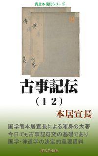 古事記伝(12)