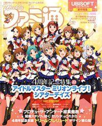 週刊ファミ通 2021年7月15日号【BOOK☆WALKER】
