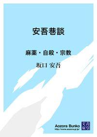 安吾巷談 麻薬・自殺・宗教