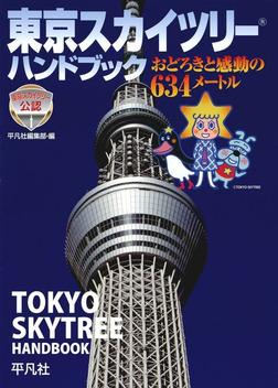 東京スカイツリー ハンドブック-電子書籍