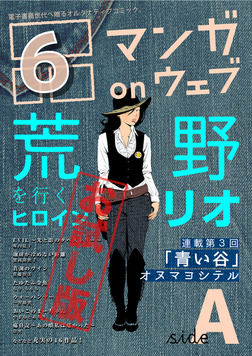 マンガ on ウェブ第6号 side-A 無料お試し版-電子書籍