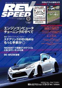 REV SPEED 2014年9月号