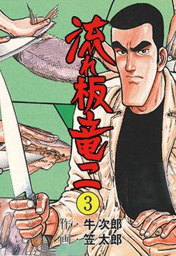流れ板 竜二 3-電子書籍