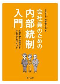 会社員のための内部統制入門-小説で学ぶリスクマネジメント-