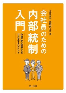 会社員のための内部統制入門-小説で学ぶリスクマネジメント--電子書籍