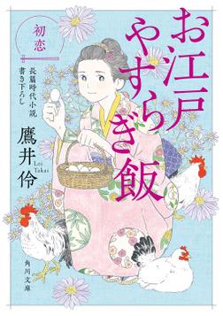 お江戸やすらぎ飯 初恋-電子書籍