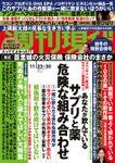 週刊現代 2019年11月23日・30日号