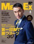 MEN'S EX 2018年4月号