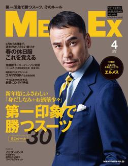 MEN'S EX 2018年4月号-電子書籍