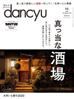 dancyu 2020年11月号-電子書籍