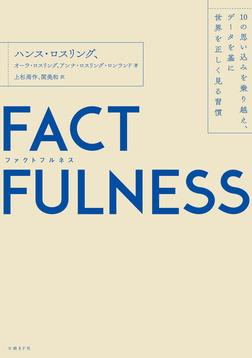 FACTFULNESS(ファクトフルネス)10の思い込みを乗り越え、データを基に世界を正しく見る習慣-電子書籍
