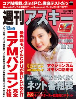 週刊アスキー 2014年 12/9号-電子書籍