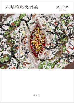 人類堆肥化計画-電子書籍