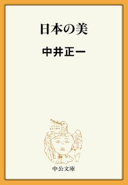 日本の美-電子書籍