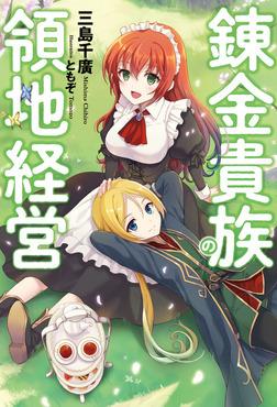 錬金貴族の領地経営-電子書籍
