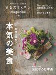 るるぶキッチンmagazine vol.2