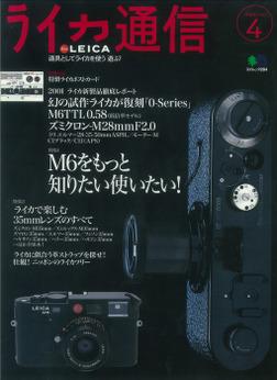 ライカ通信 No.4-電子書籍