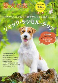愛犬の友2017年11月号