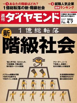 週刊ダイヤモンド 18年4月7日号-電子書籍