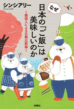 なぜ日本の「ご飯」は美味しいのか~韓国人による日韓比較論~-電子書籍