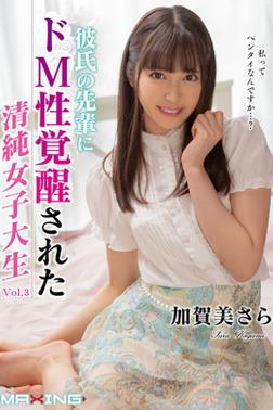 彼氏の先輩にドM性覚醒された清純女子大生 Vol.3 / 加賀美さら-電子書籍