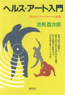 ヘルス・アート入門 身心セルフ・コントロールの展開-電子書籍
