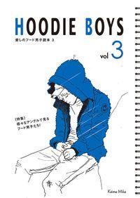 HOODIE BOYS 3 愛しのフード男子読本