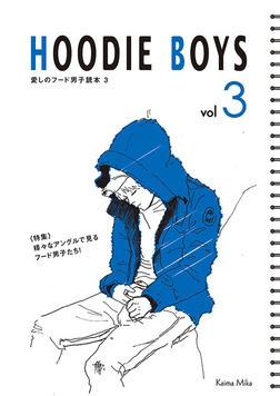 HOODIE BOYS 3 愛しのフード男子読本-電子書籍