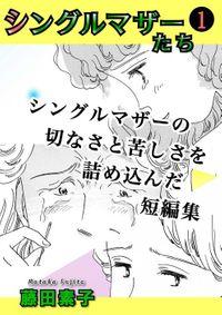 シングルマザーたち(電書バト)