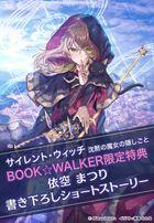 【購入特典】『サイレント・ウィッチ 沈黙の魔女の隠しごと』BOOK☆WALKER限定書き下ろしショートストーリー
