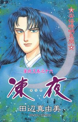 華夜叉 巻之十六 凍夜-電子書籍