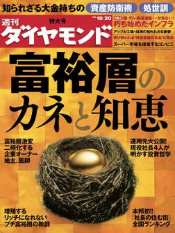 週刊ダイヤモンド 12年10月20日号-電子書籍
