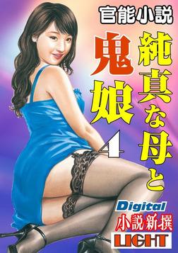純真な母と鬼娘04-電子書籍
