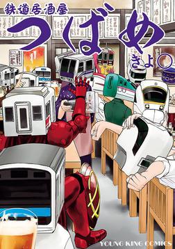 鉄道居酒屋つばめ-電子書籍