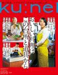 Ku:nel (クウネル) 2021年 5月号 [おいしい料理はこの台所と道具から]