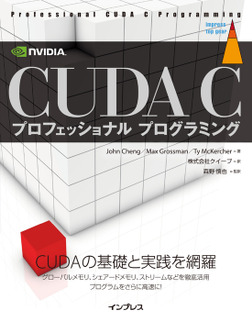 CUDA C プロフェッショナル プログラミング-電子書籍