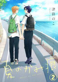 【特典付き】夏のかみ痕2