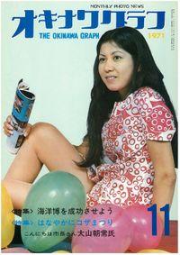 オキナワグラフ 1971年11月号 戦後沖縄の歴史とともに歩み続ける写真誌