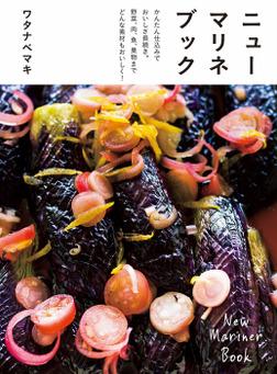 ニューマリネブック かんたん仕込みでおいしさ長続き。野菜、肉、魚、果物までどんな素材もおいしく!-電子書籍