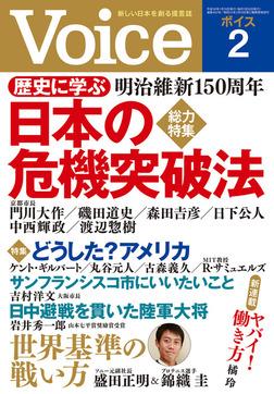 Voice 平成30年2月号-電子書籍