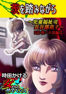 茨を踏みながら~児童福祉司 長谷部亮子~【分冊版】 2話救いの窓編-電子書籍