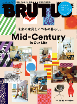 BRUTUS(ブルータス) 2018年 12月15日号 No.883 [Mid-Century in Our Life]-電子書籍