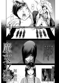 魔女ノ湯〈連載版〉第12話「魔女ノ湯・蹂躙!」
