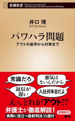 パワハラ問題―アウトの基準から対策まで―(新潮新書)-電子書籍