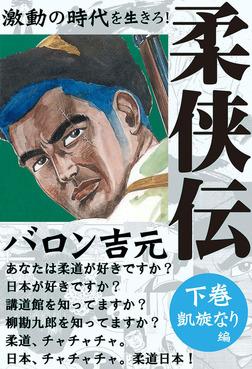 柔侠伝 下巻-電子書籍