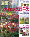 園芸ガイド2020年冬号