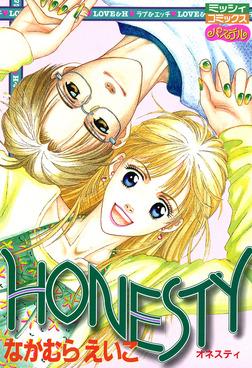 HONESTY-電子書籍