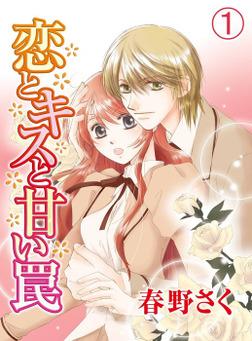 恋とキスと甘い罠(1)-電子書籍