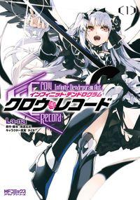 クロウ・レコード Infinite Dendrogram Aot(MFコミックス アライブシリーズ)