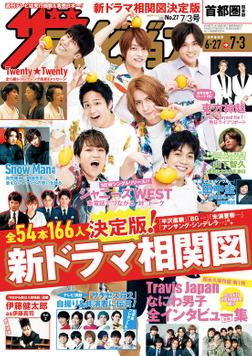 ザテレビジョン 首都圏関東版 2020年7/3号-電子書籍